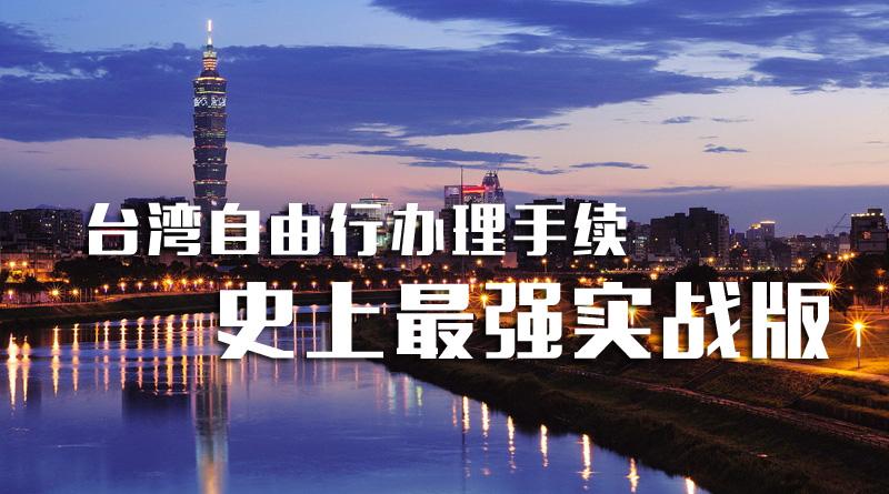台湾自由行办理手续, 史上最强实战版