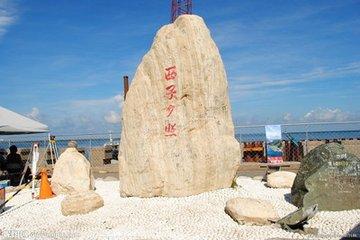 台湾国家风景区游客中心